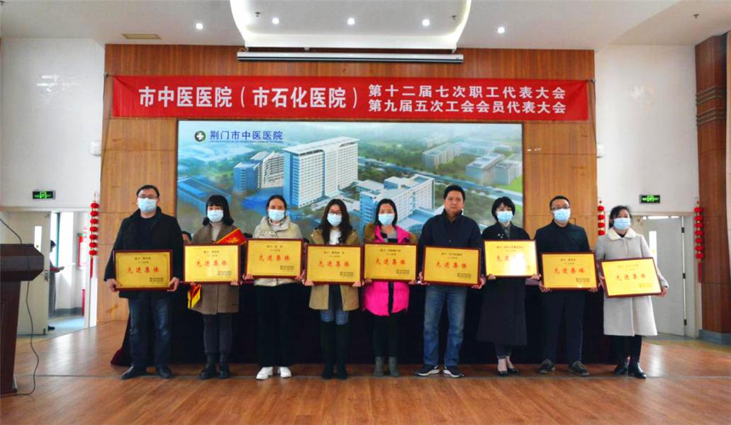 荆门市中医医院成功举行十二届七次职代会和九届五次工代会