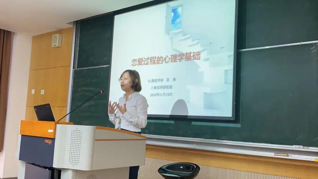上海市同济医院举办「恋爱中的心理学基础」主题讲座