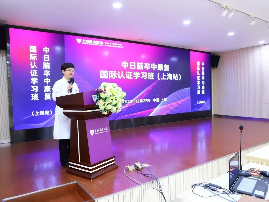 中日脑卒中康复医学名家上海论道 吸引近10家医院医师参会学习