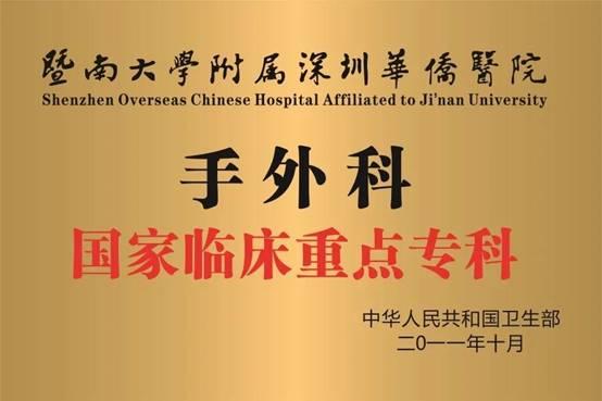 勇立潮头、砥砺奋进    热烈庆祝暨南大学附属深圳华侨医院建院 21 周年
