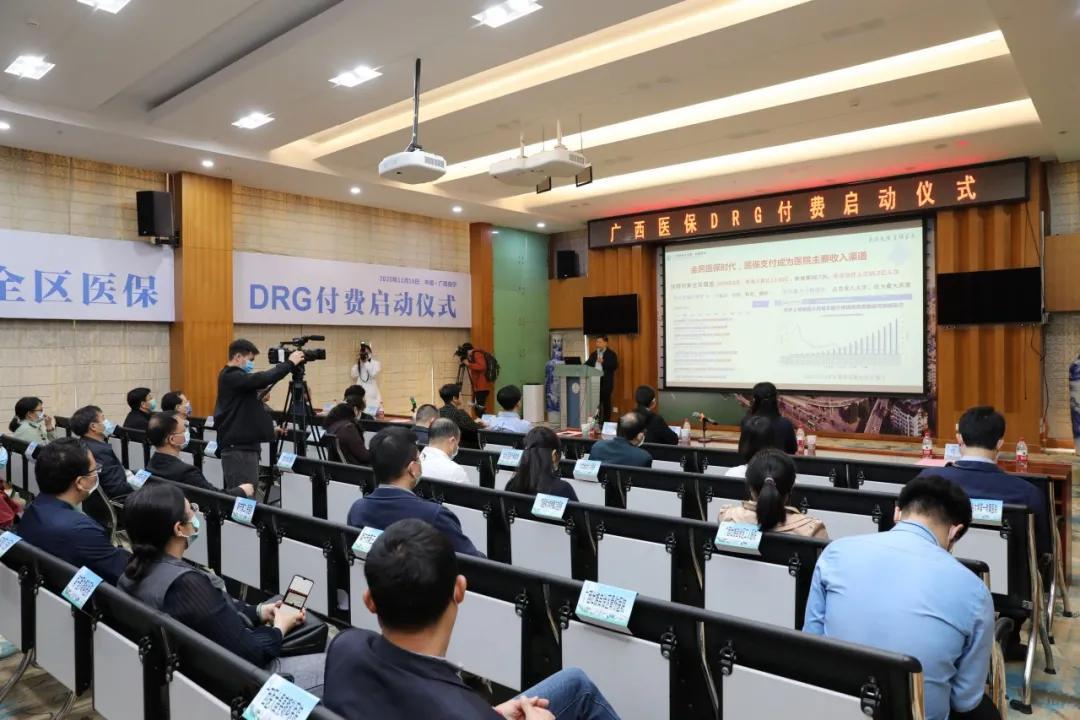 广西医保 DRG 付费启动仪式在广西医科大学第一附属医院举行