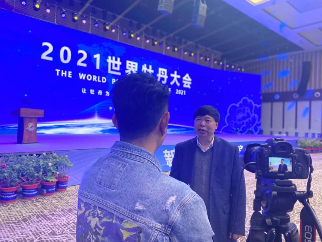 院长段俊国教授受邀出席 2021 世界牡丹大会并做「牡丹在慢性疾病防治中的价值再发现」大会报告