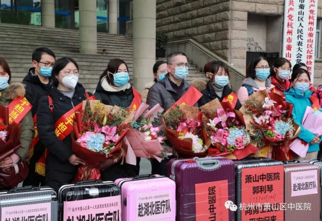 再出发!今天,萧山中医院五名勇士出征武汉