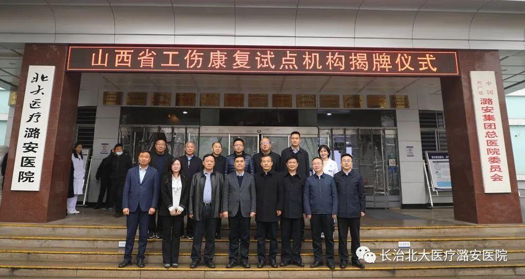 北大医疗潞安医院正式成为省级工伤康复试点机构
