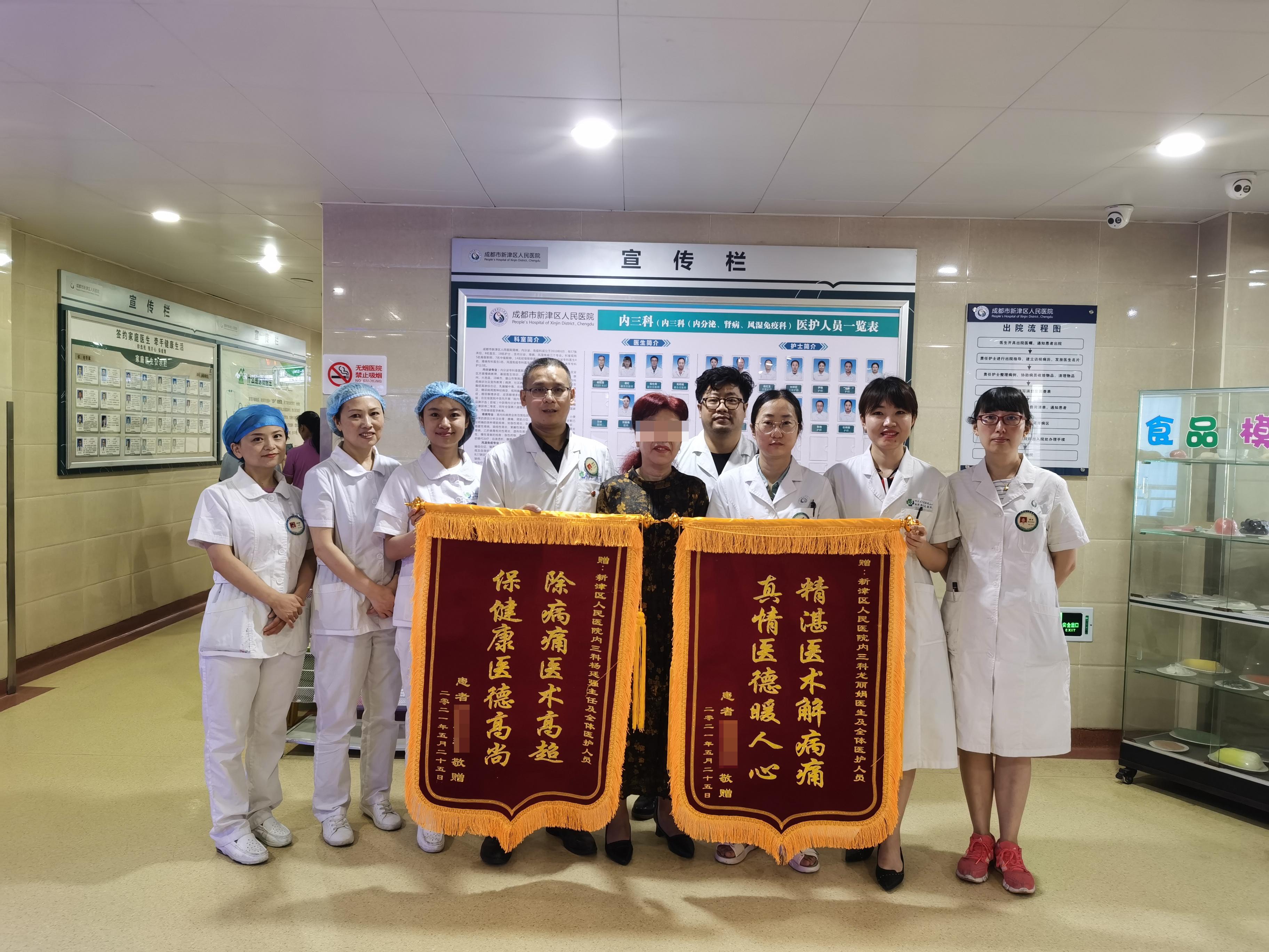 藏在一面面锦旗背后的成都市新津区人民医院「人文密码」
