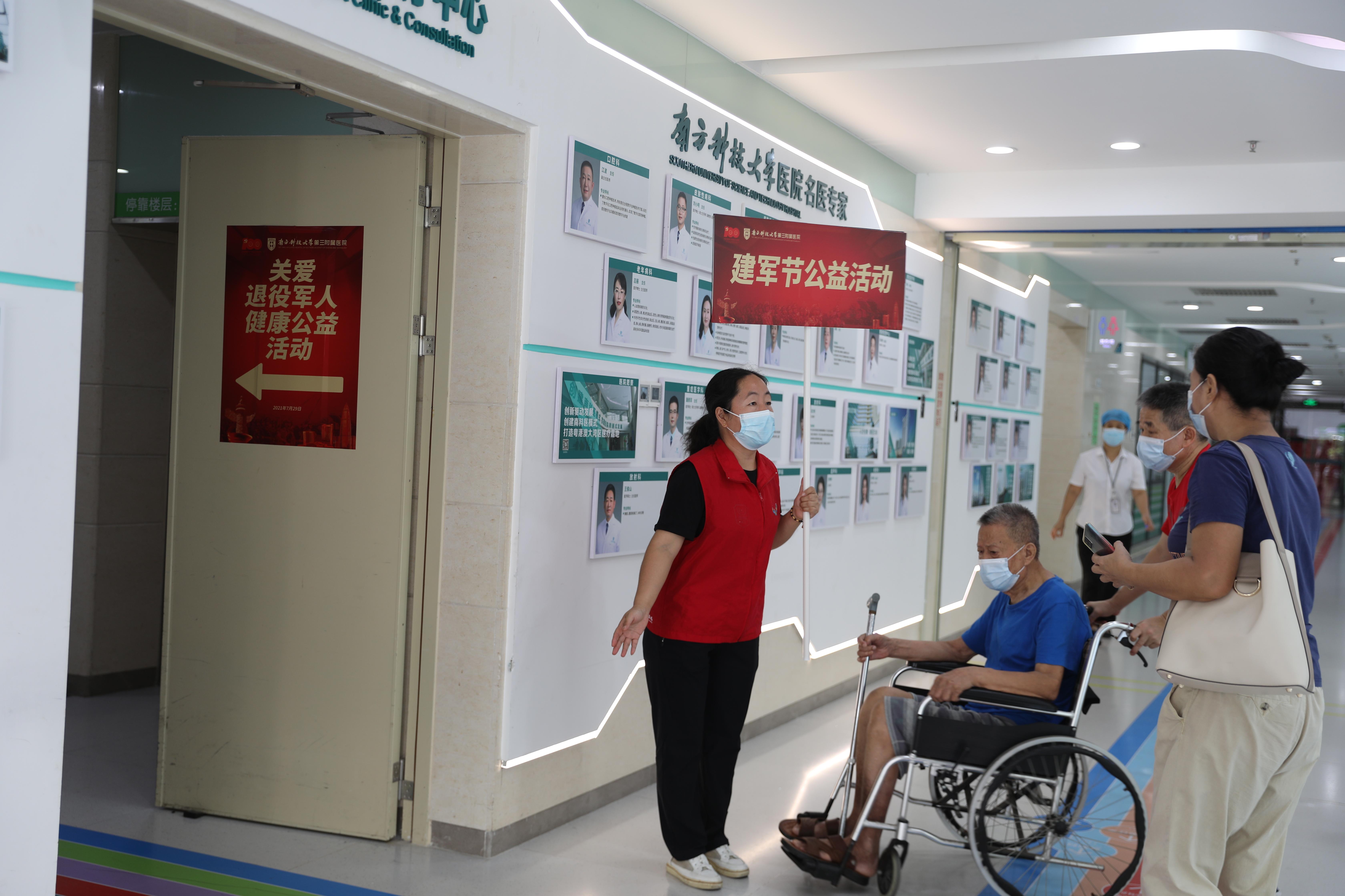 建军节之际,南方科技大学医院为鹏城百名退役军人志愿者送健康