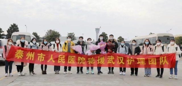 泰州市卫健委、泰州市人民医院为泰州首批驰援武汉护理团队的 15 名勇士壮行