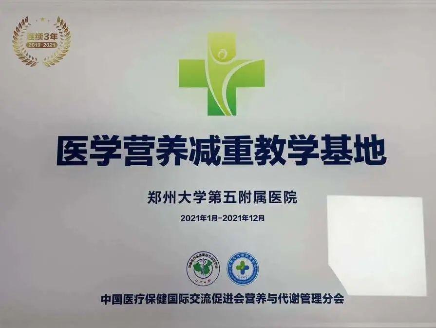 郑州大学第五附属医院获评「2021 年度医学营养减重教学基地」
