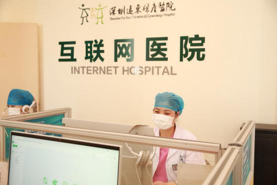 远东互联网医院上线!首批近百名专家「云」问诊