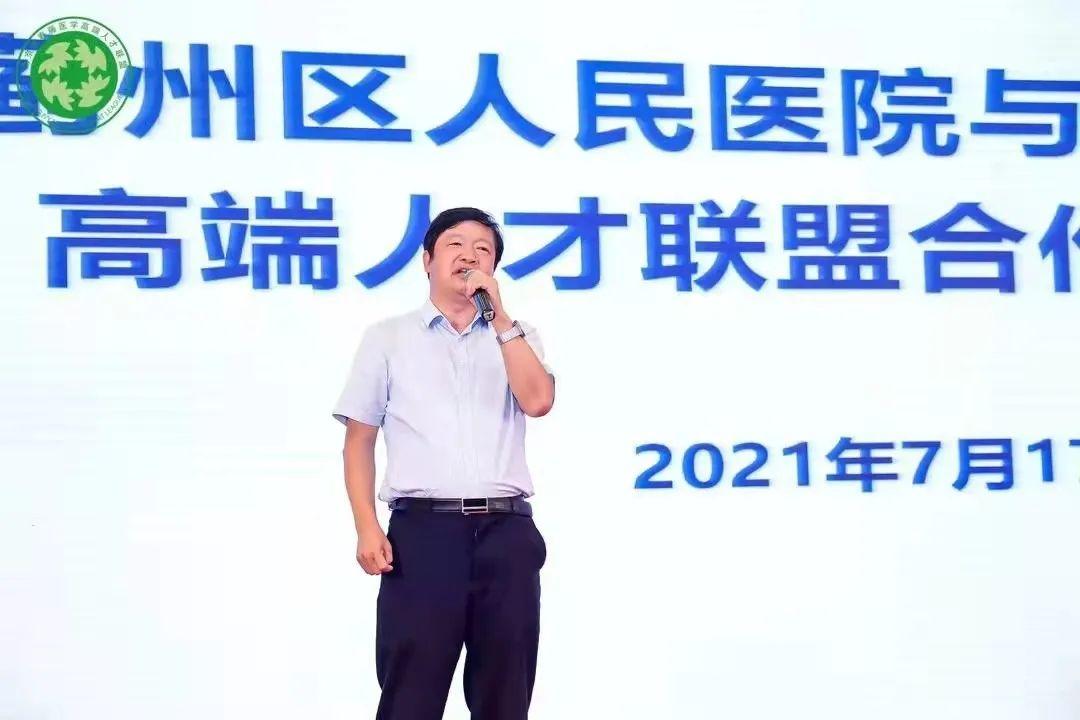 蓟州区人民医院成为北京常春藤医学高端人才联盟新一届理事会成员单位