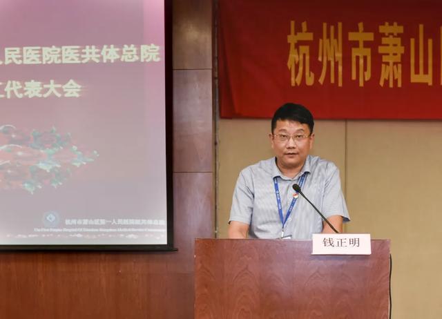 杭州市萧山区第一人民医院医共体总院第四次职工代表大会顺利召开