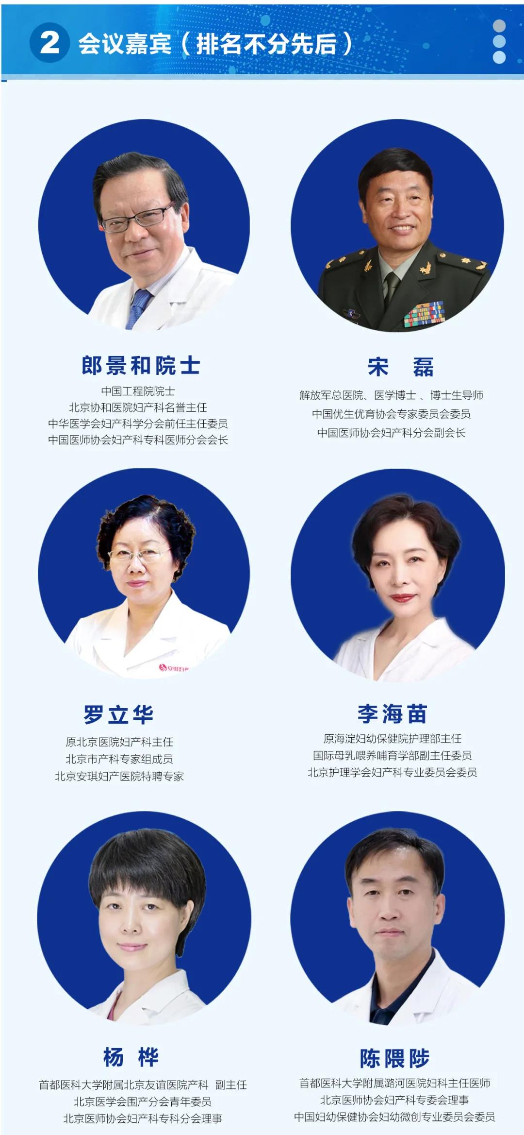 重磅消息|5 月 24 日通州区首届产科分娩镇痛及品质服务高峰论坛!报名中
