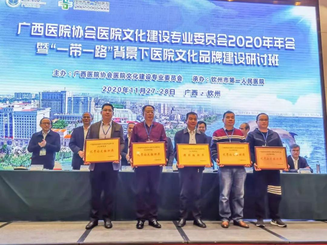 广西中医药大学第一附属医院于广西医院文化委主题论文、纪录片征集活动获奖