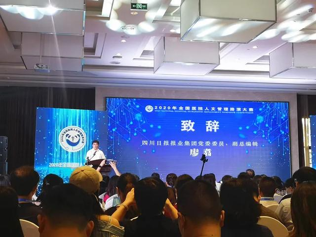河南省直三院荣获「2020 年全国医院人文管理路演大赛」最具魅力奖