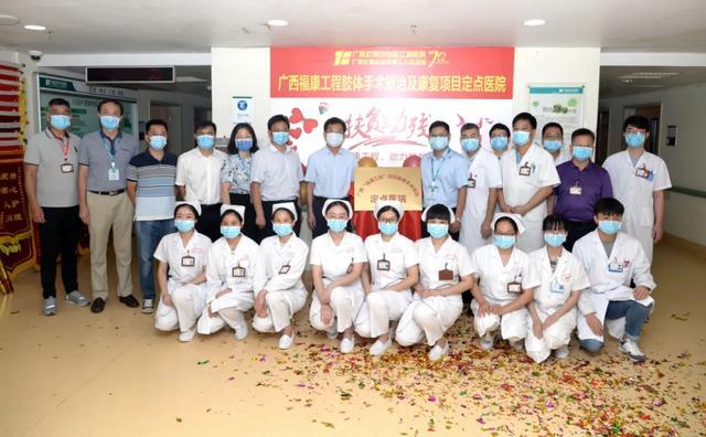 广西「福康工程」项目肢体手术矫治定点医院在广西江滨医院揭牌