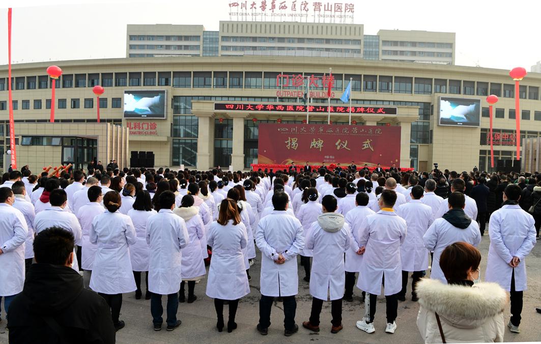 扬帆起航!四川大学华西医院营山医院正式揭牌!