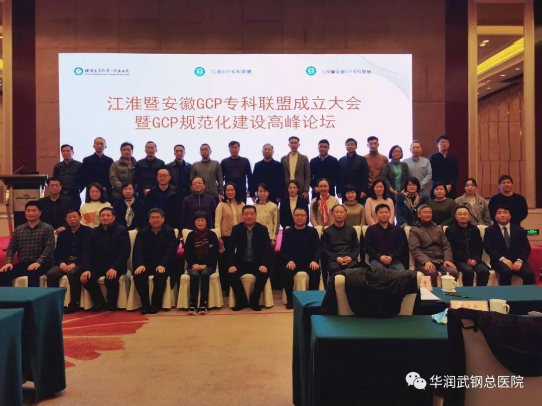 华润武钢总医院成为江淮 GCP 专科联盟常务理事单位