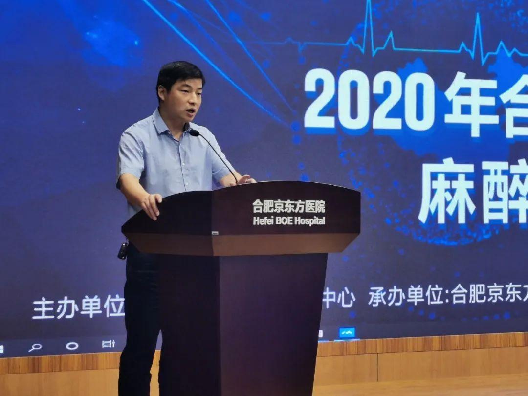2020合肥市麻醉质控中心培训会在合肥京东方医院成功召开