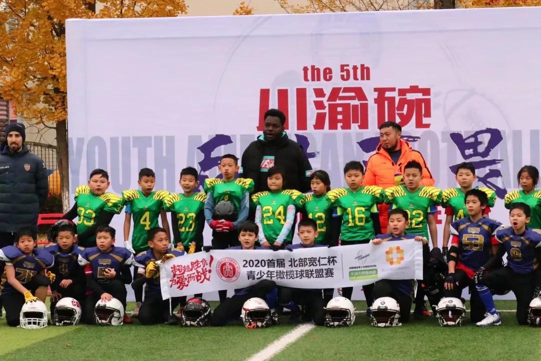首届「北部宽仁杯」 成渝青少年橄榄球赛开赛