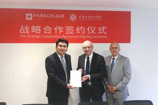 重庆北部宽仁医院与瑞士巴拉塞尔医院签署战略合作协议