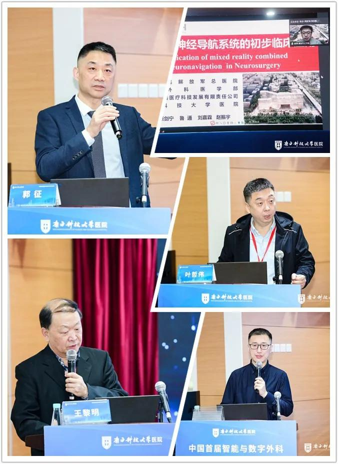 中国首届智能与数字外科学术会议于南方科技大学医院召开