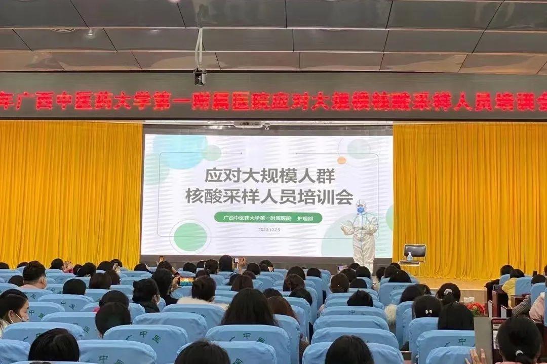 广西中医药大学第一附属医院全力以赴做好疫情防控及核酸采样工作