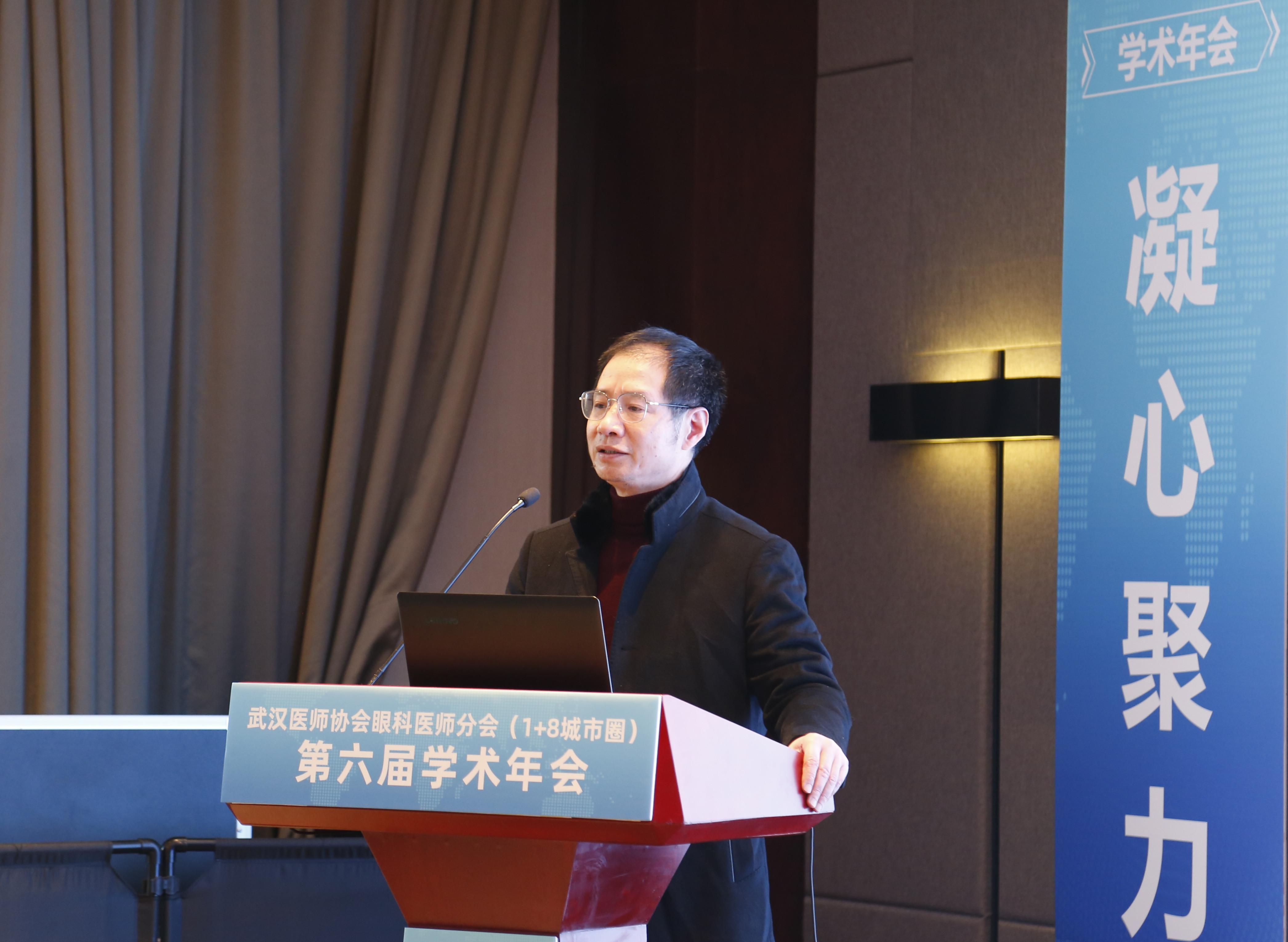 武汉医师协会眼科医师分会(1+8 城市圈)第六届学术年会成功召开