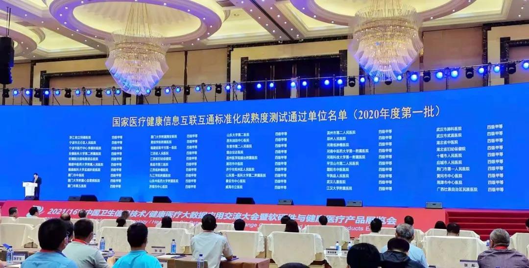 滨州医学院烟台附属医院荣膺 2020 年度国家医疗健康信息互联互通标准化成熟度「四级甲等」医院并获授牌