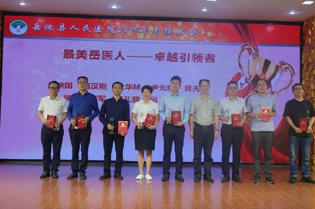 岳池县人民医院举行 2019 年表扬大会