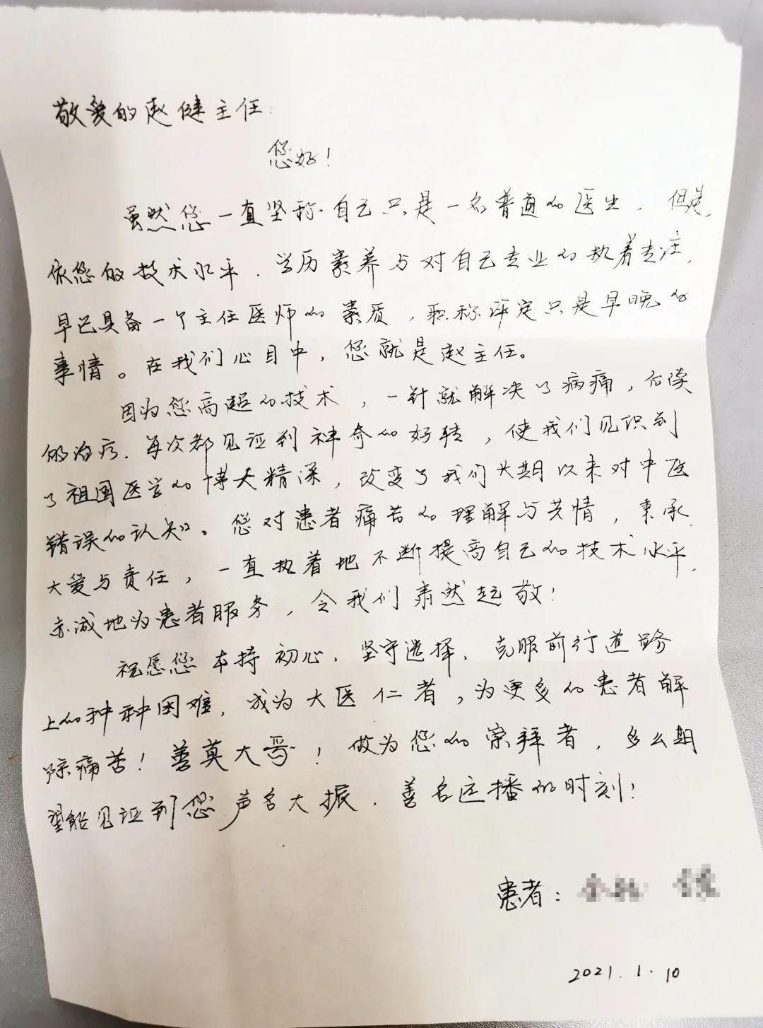「好孕」医生赵健的传奇人生路