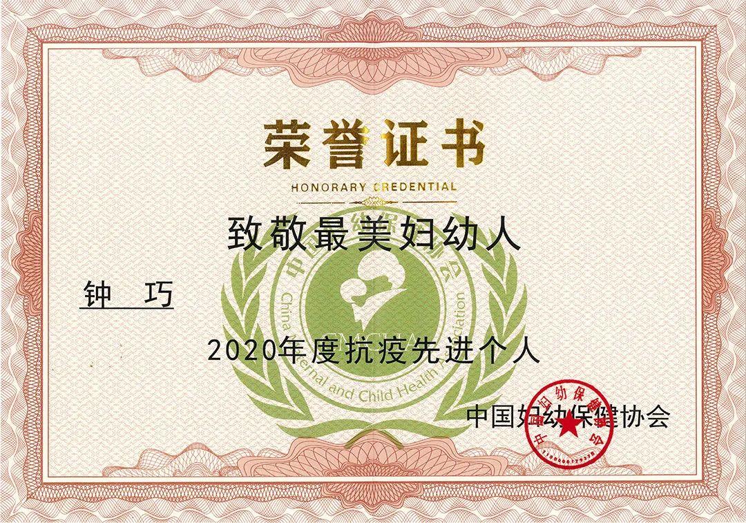 深圳市妇幼保健院钟巧同志荣获「全国最美抗疫妇幼人先进个人」称号