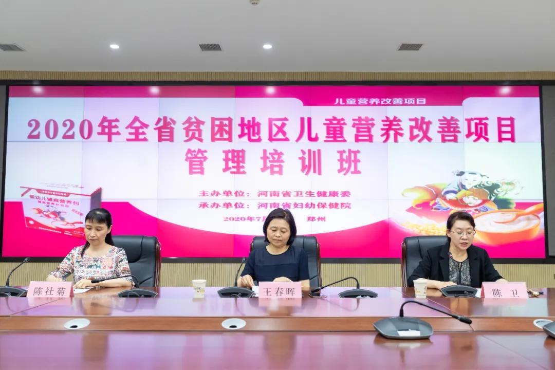 河南省贫困地区儿童营养改善项目管理培训班