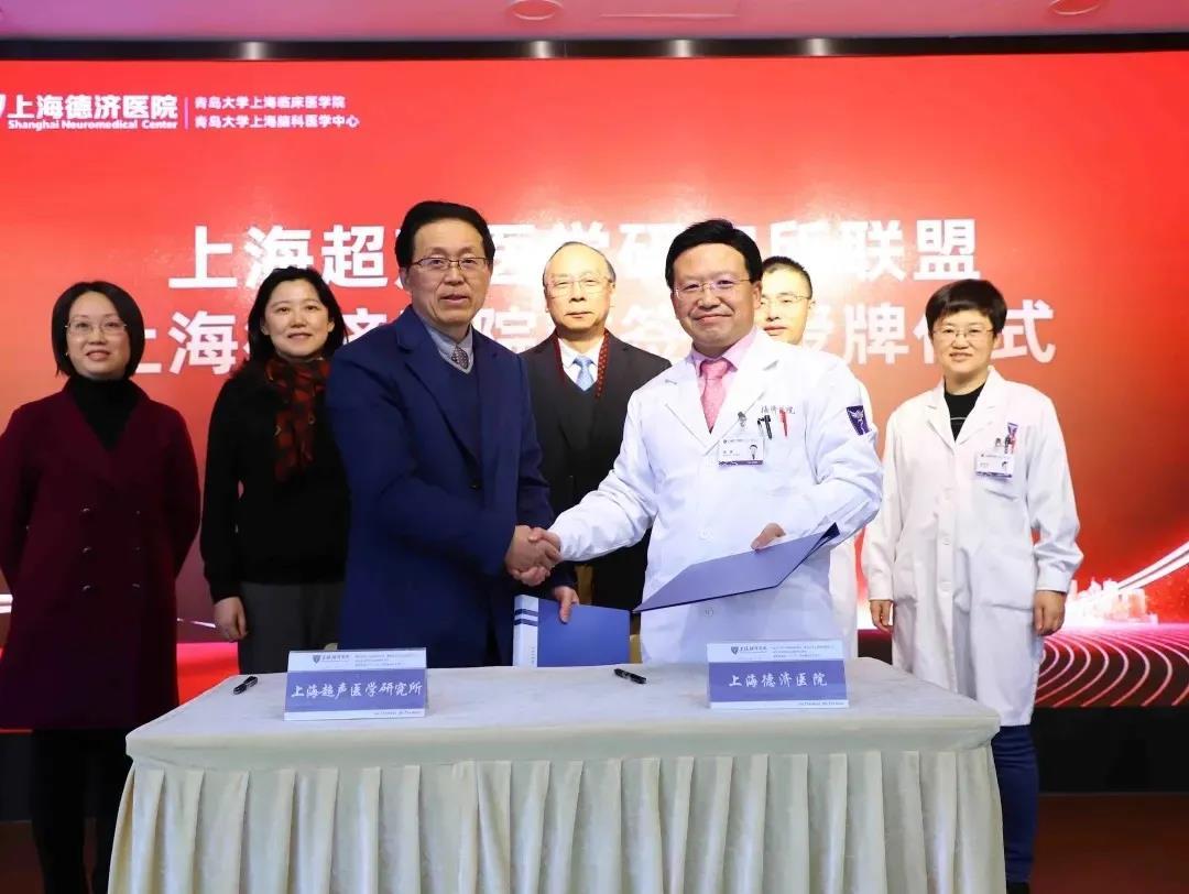 2020 年大事记丨上海德济医院/青岛大学上海临床医学院