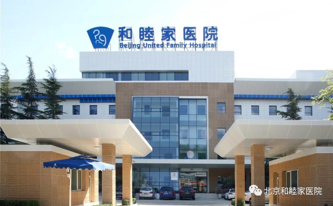 北京和睦家医院圆满完成中国发展高层论坛核酸检测、医疗保障工作