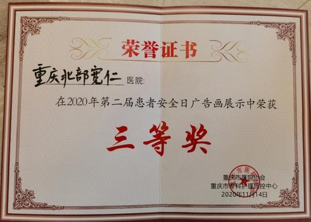 重庆北部宽仁医院获聘重庆市患者安全联盟成员单位,多幅患者安全主题海报荣获大奖!