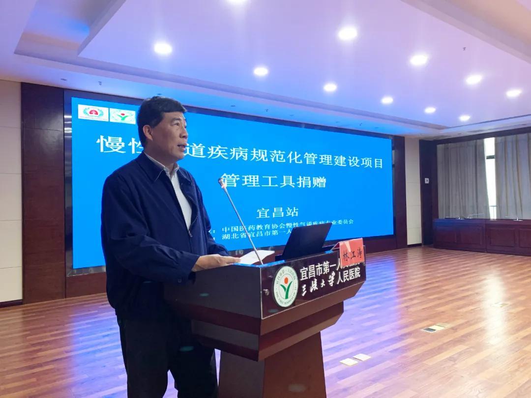 全国首批、全省首家!「慢性气道疾病规范化管理建设项目」落户宜昌市第一人民医院