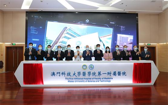 澳门科技大学医学院第一附属医院在珠海揭牌