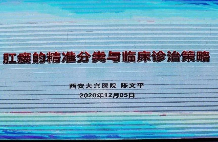 中国西部肛肠论坛在西安大兴医院成功举办