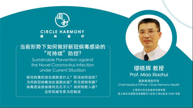当前疫情形势下如何做好新冠病毒感染的「可持续」防控?