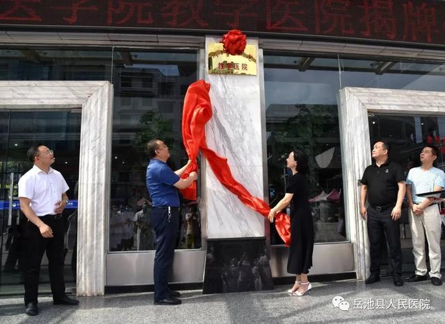 祝贺!|岳池县人民医院正式成为川北医学院教学医院