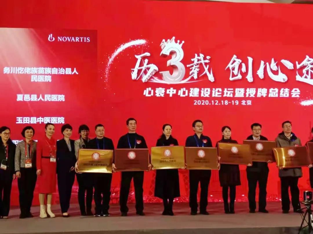 玉田县中医医院受邀参加中国心衰中心授牌表彰大会