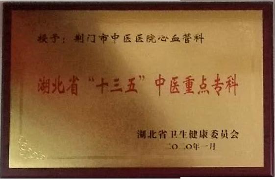 省钱、高效:冠脉旋磨仪,荆门市中医医院有了心血管疏通利器