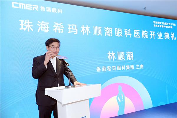 首家珠港医疗合作机构 香港希玛眼科医院落地珠海