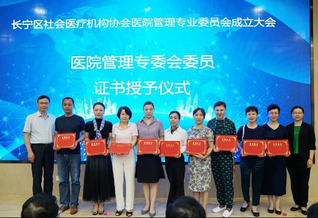 长宁区社会医疗机构协会医院管理、后勤管理专业委员会成立大会在上海和睦家医院顺利召开