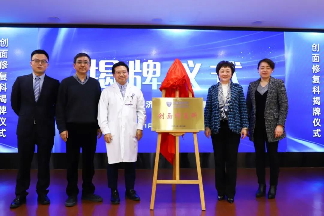 上海德济医院创面修复科揭牌成立,将造福上海市西北部居民