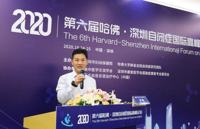 探知、理解、帮助!第六届哈佛-深圳自闭症国际高峰论坛成功举办