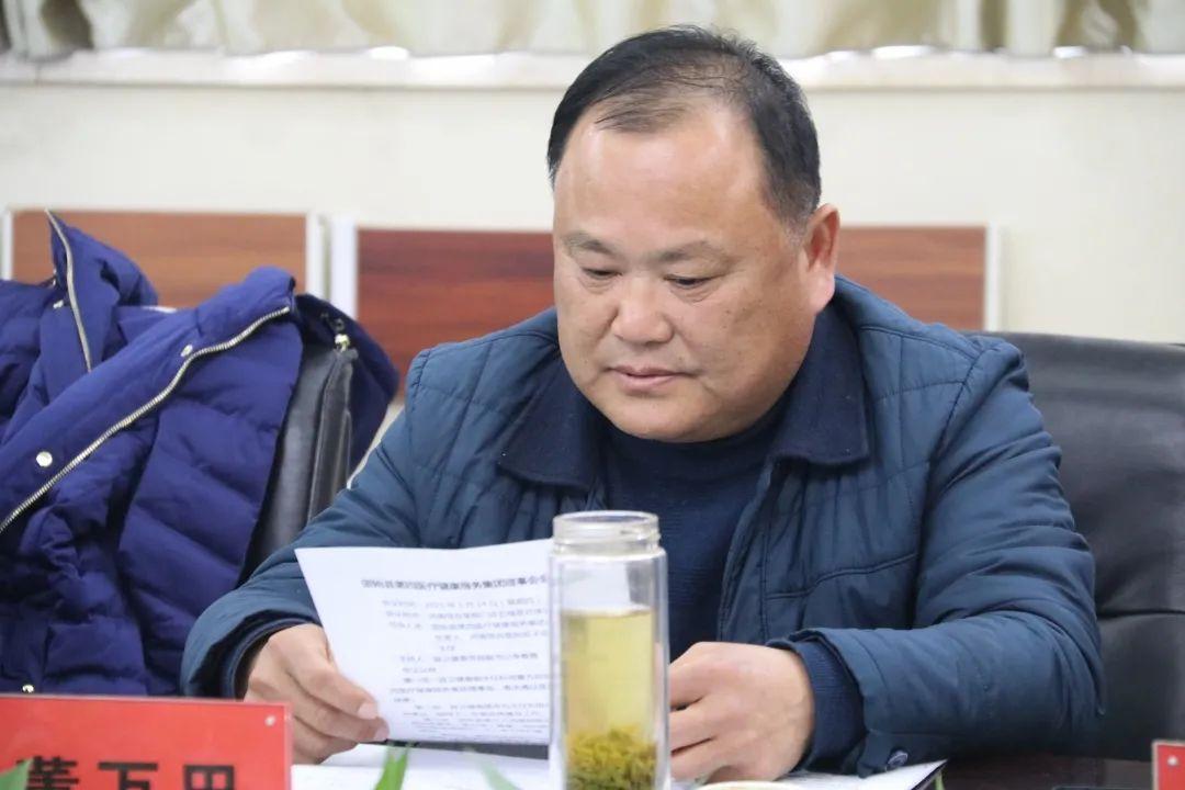 固始县第四医疗健康服务集团理事会第一次会议在河南信合医院召开