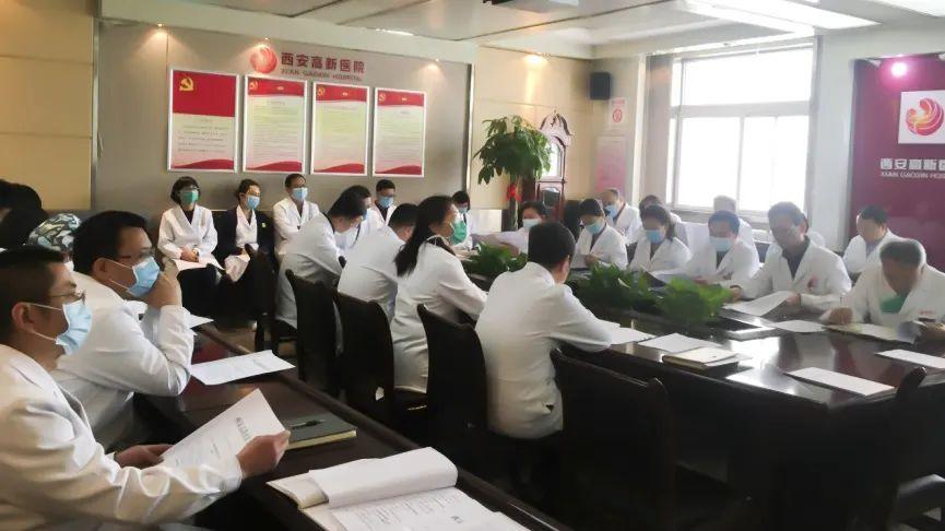 西安高新医院召开多学科会诊(MDT)专家讨论会