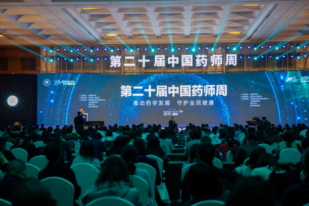 黄剑林总药师荣获「2020 年中国药学会优秀药师」荣誉称号
