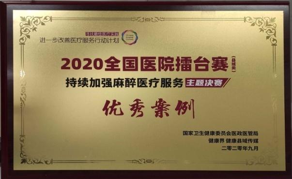 变「痛点」为亮点,重庆市璧山区人民医院麻醉科创新 ERCP 麻醉方式